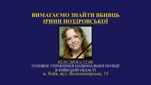 Убийство Ирины Ноздровской: в Киеве начинается первый бунт в 2018м