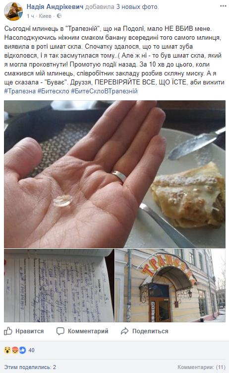 Проверяйте все, что едите:  опасная находка в киевском десерте