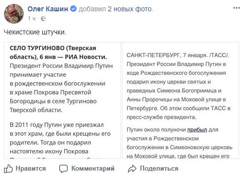 Задействовали двойника: в сети обратили внимание на странности в праздновании Путиным Рождества