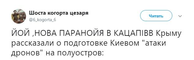 """Будут бояться жужжания мухи: в сети высмеяли фейк РФ о подготовке Украиной """"атаки дронов"""""""