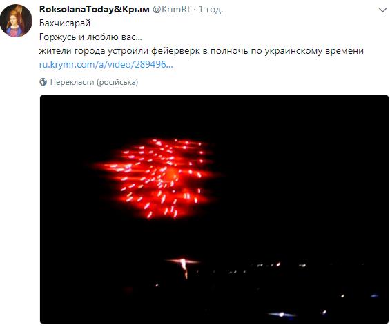 Крымчане встречали Новый год с Украиной. ВИДЕО