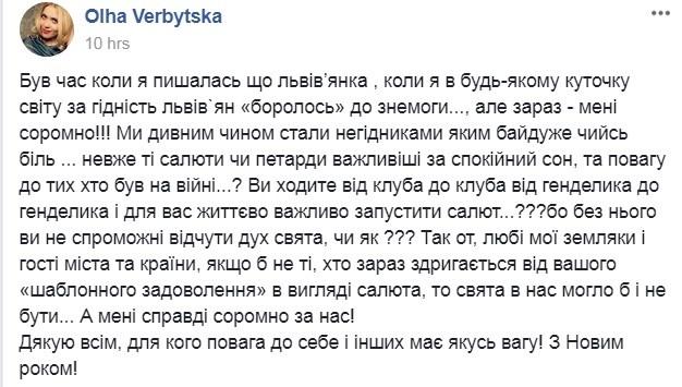 Стали негодяями: львовянка взбудоражила сеть гневным обращением к украинцам
