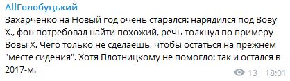 Очень старался: в сети высмеяли новогоднее поздравление главаря ДНР