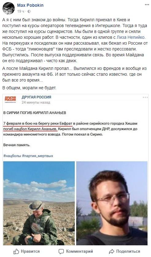 Поддерживал Майдан, погиб в Сирии: интересные детали о россиянине, воевавшем за ДНР