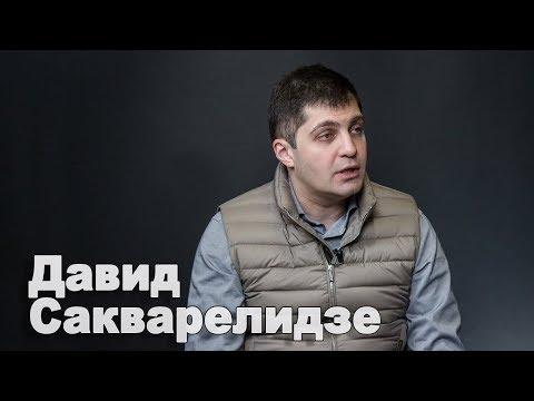Не импичмент: Сакварелидзе рассказал, как можно отправить Порошенко в отставку