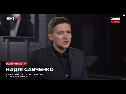 Савченко призналась, почему у нее нет детей, и упрекнула власть: опубликовано видео