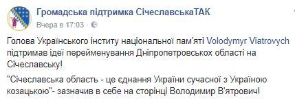 """В'ятрович знайшов нову """"жертву"""": перейменування зачепить багатьох"""