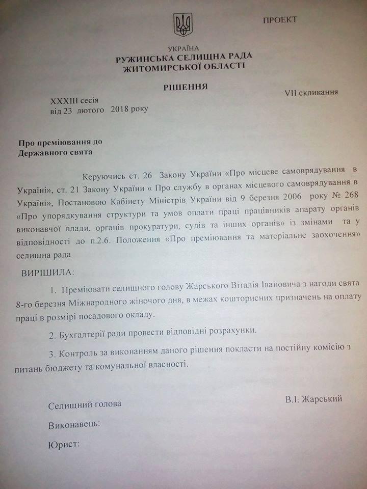 Український чиновник раптово нагородив себе премією до 8 березня