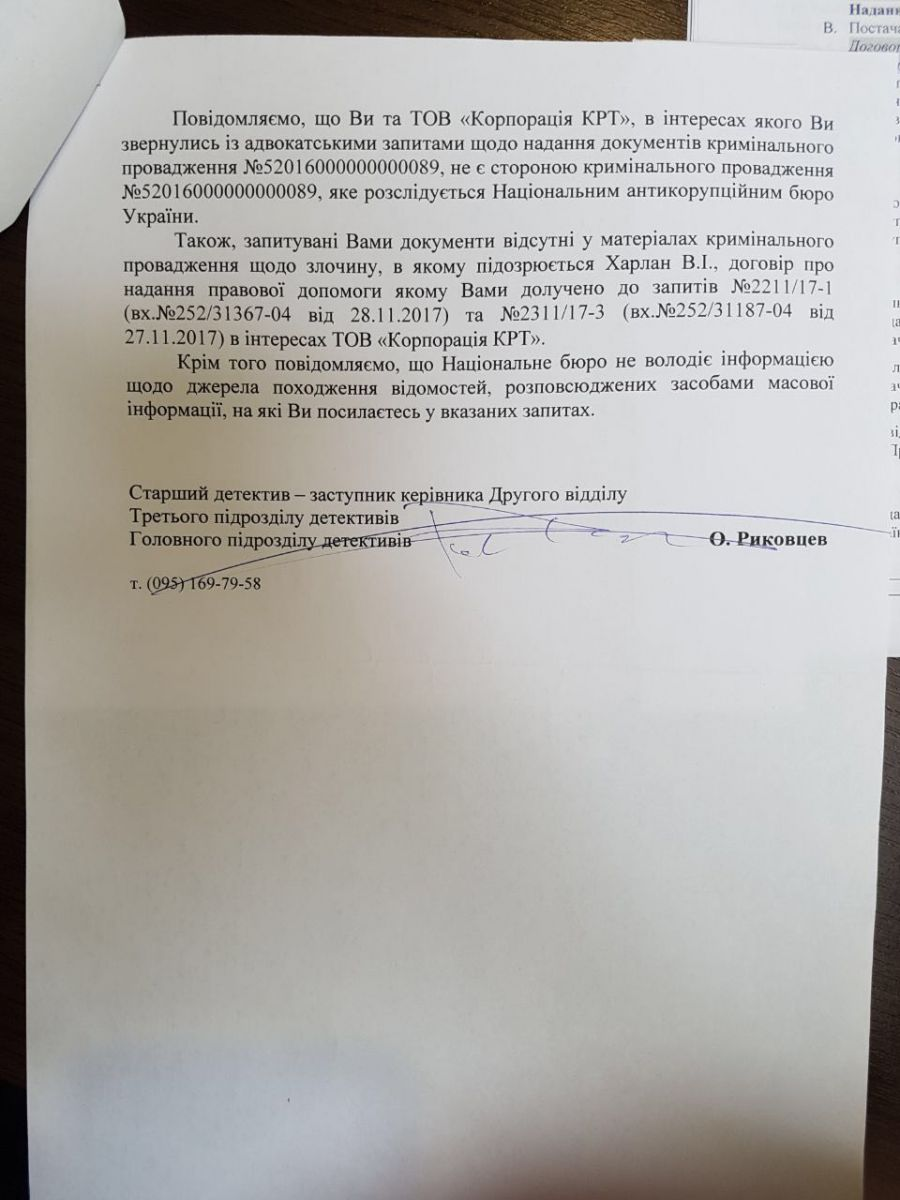 «Корпорация КРТ» обвинила НАБУ в подтасовках -- СМИ