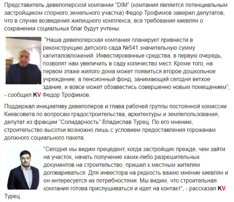 Бизнес на слезах: обманутая жертва застройщиков Насиковских рассказала как ее лишили недвижимости в Киеве