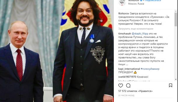 Киркоров показал, какой на самом деле рост у Путина