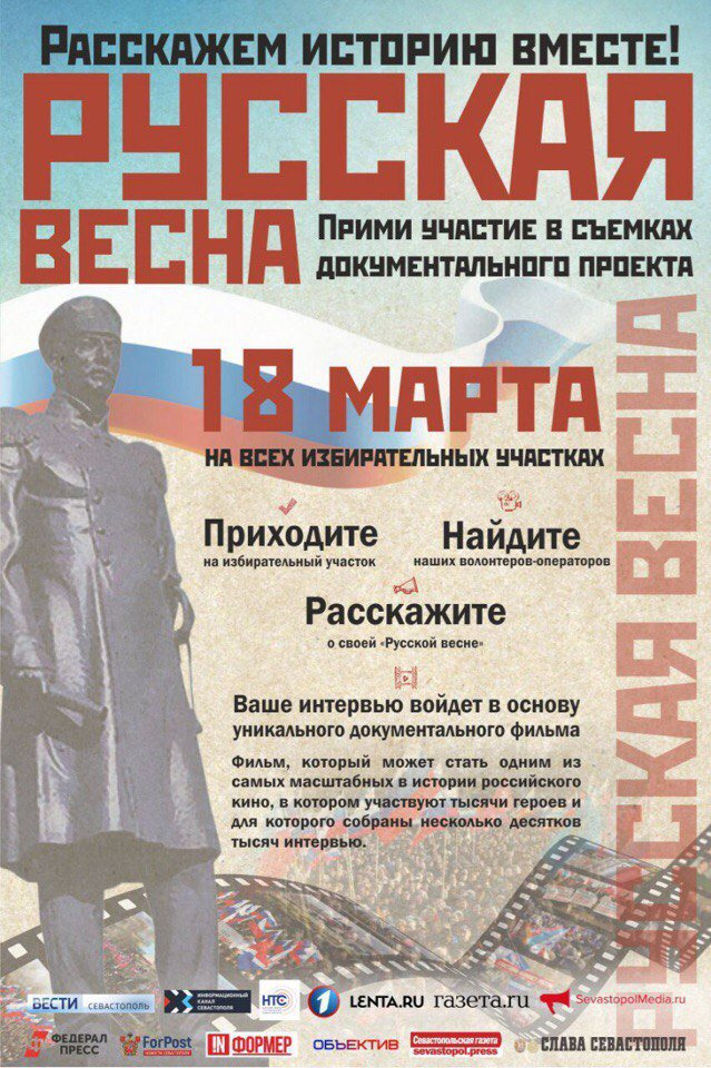 Жителям Крыма предложили похвастаться участием в аннексии