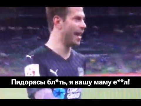 Футболист сборной России отборным матом покрыл фанатов в прямом эфире