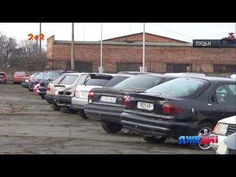 Що стається з конфіскованими автомобілями. ВІДЕО