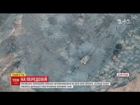 Горит земля:  как боевики «утюжат» украинские позиции. ВИДЕО