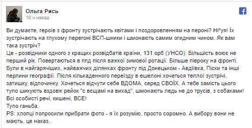 Бойцам АТО устроили «коридор позора». ФОТО