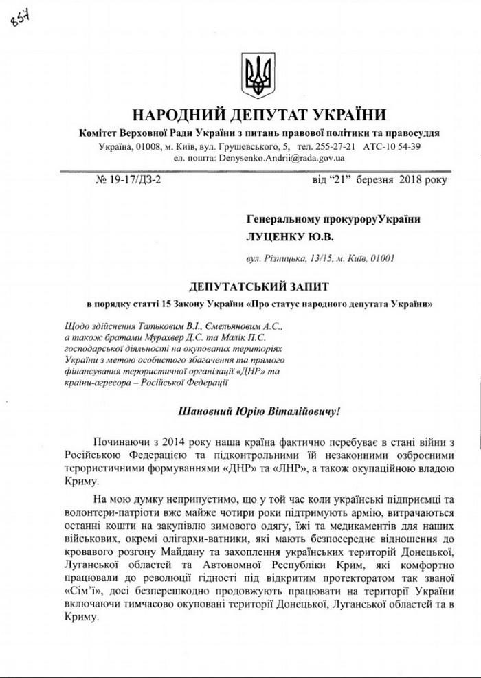 Нардепы объединились, чтобы привлечь к ответственности скандальных судей времен Януковича