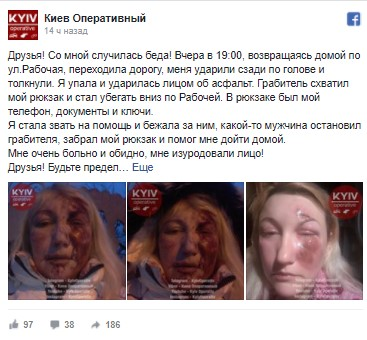 Нападает сзади: нелюдь изуродовал киевлянку посреди улицы