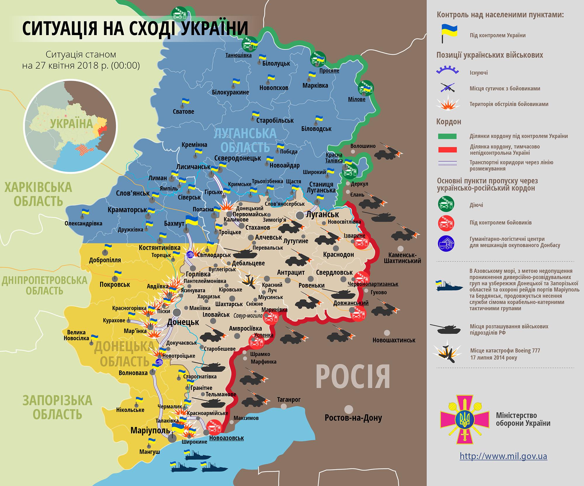 Украина начинает новую операцию на Донбассе: что изменится для людей