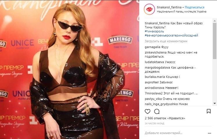 Наряд Тины Кароль перевозбудил Instagram