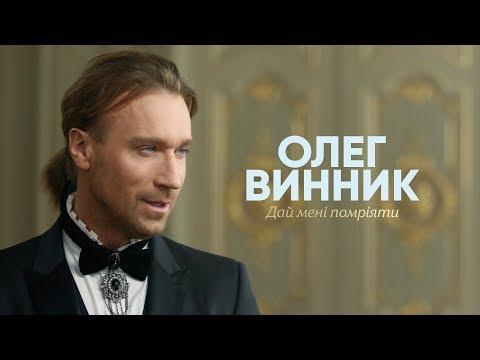 Олег Винник рассказал, когда пойдет в президенты и сделает страну счастливой