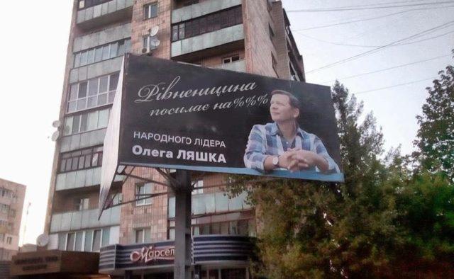 Украинцы подняли на смех билборд Ляшко с уточнением, появилось фото