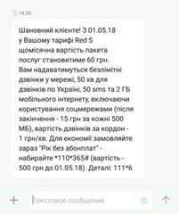 Ваш тариф закрывается: Vodafone ошеломил абонентов резким подорожанием
