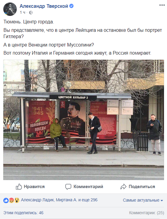 Победобесие на марше: сеть озадачило фото портрета Сталина в России