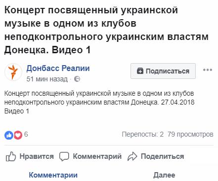 В сети показали ВИДЕО, как в Донецке массово поют на украинском языке