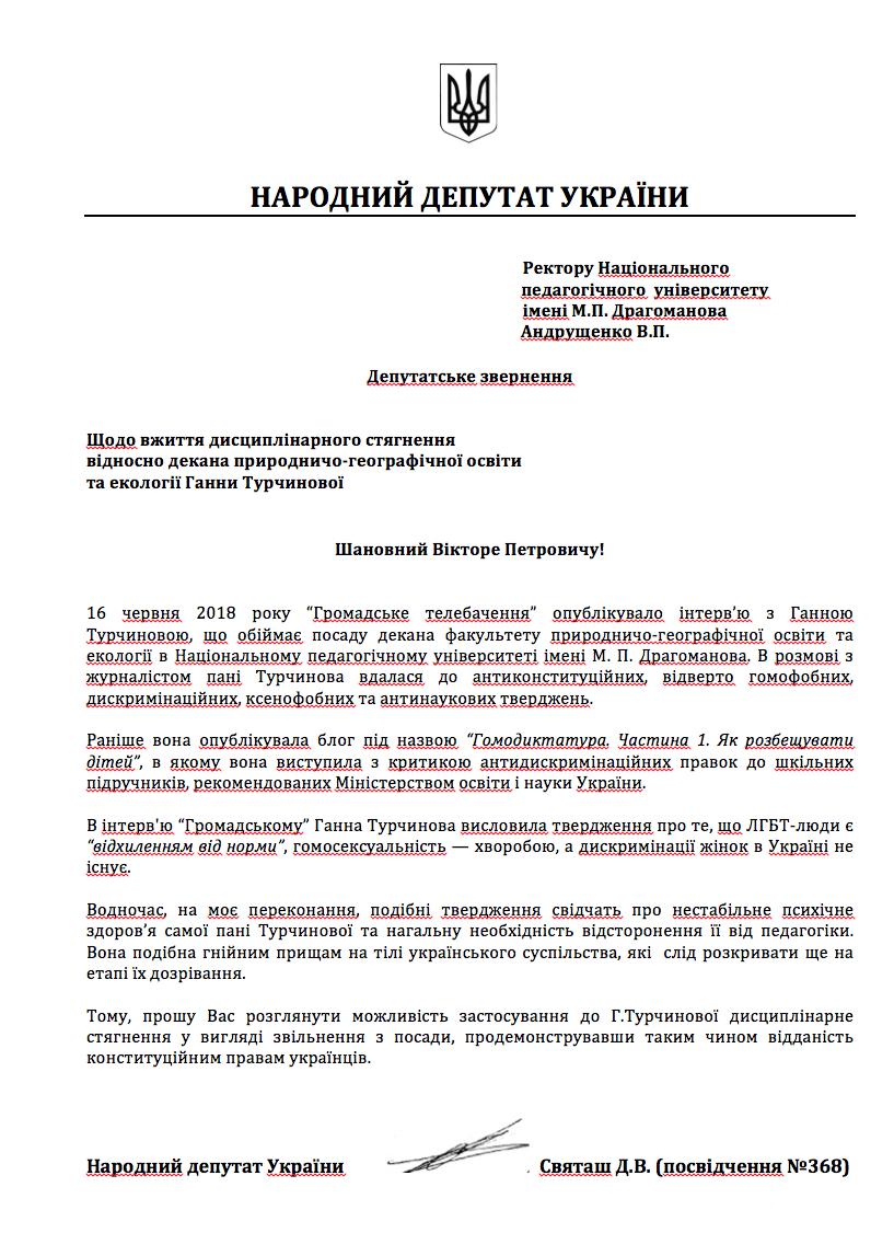 """СМИ: """"Гнойный прыщ"""" - депутат Святаш жестко раскритиковал жену Турчинова за осуждение гомосексуалистов"""