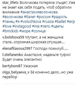 Обнаженка известной балерины разозлила сети. ФОТО