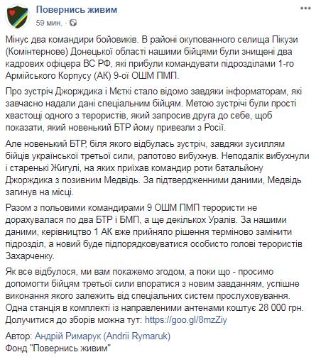 Третья сила на Донбассе ликвидировала кадровых офицеров РФ. ФОТО
