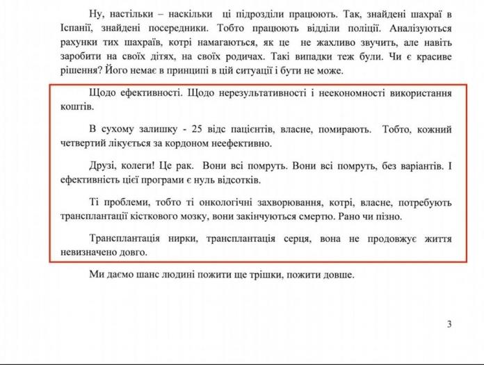 """""""Они все умрут!"""" Заместитель Супрун оскандалился заявлением о лечении онкобольных"""