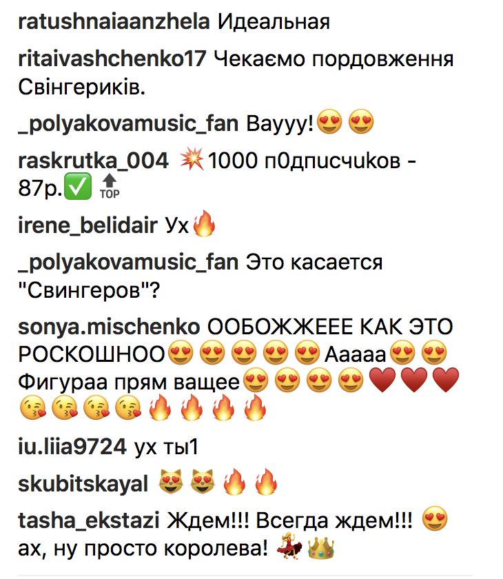 Нечто необычное: украинская певица заинтриговала фанов таинственным ФОТО