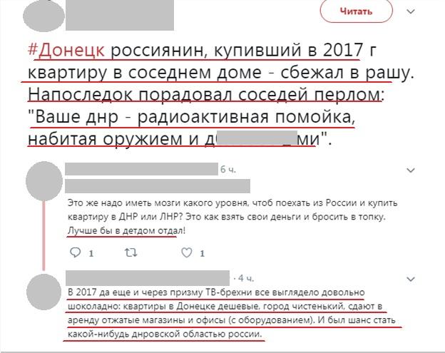 Россияне, купившие квартиры в Донецке, срочно уезжают