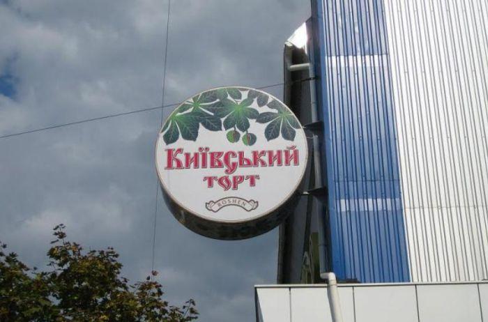 """""""Как это можно есть"""": президент Roshen поразил заявлением о Киевском торте"""