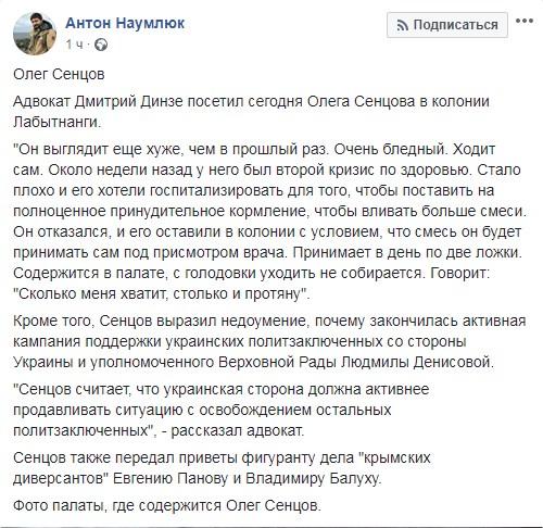 Появились новые данные о здоровье Сенцова и фото его палаты