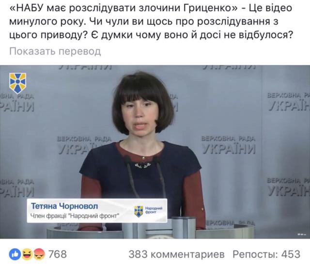 «Реальный Грыщ»: противники Анатолия Гриценко создали группу в Фейсбуке