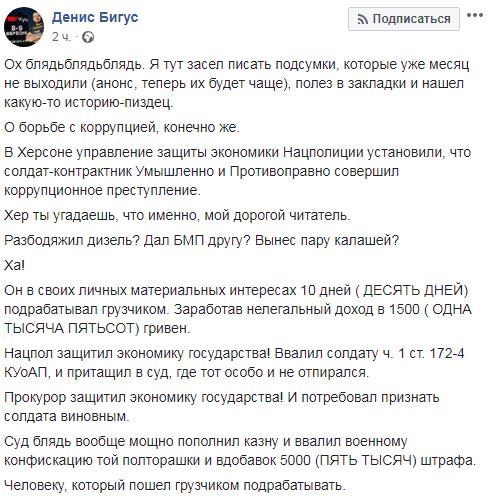 Заработал 1500, а отобрали 6500: в Украине суд начал наказывать за безобидную подработку