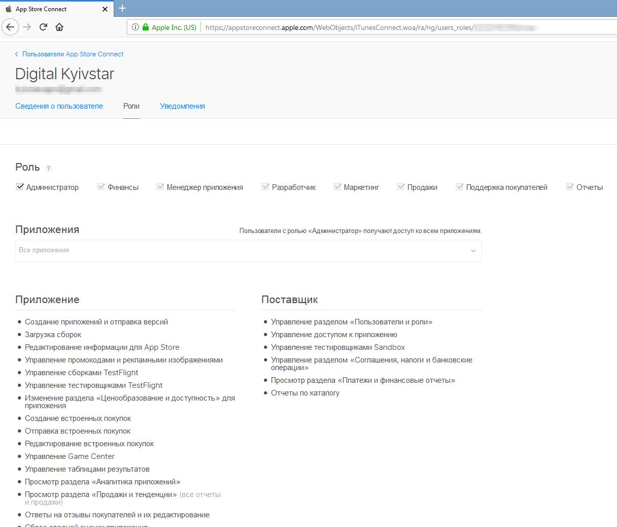Украинский оператор случайно слил корпоративные пароли хакеру: что произошло