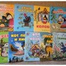 Где купить детские книжки?