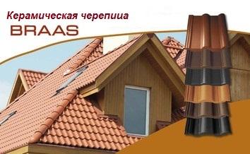 Черепица Braas для вашей крыши