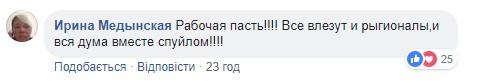 Один с Тимошенко хирург делал: фото скандальной экс-регионалки шокировало украинцев