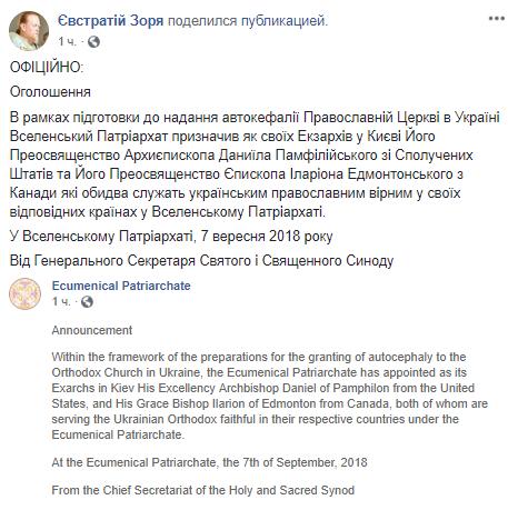 Подготовка к автокефалии УПЦ: Вселенский патриархат назначил своих представителей в Киеве