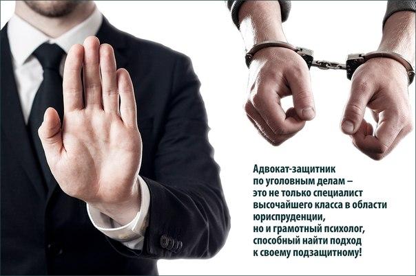 Квалифицированная и доступная помощь в уголовных делах