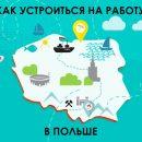 Помощь с трудоустройством в Польше