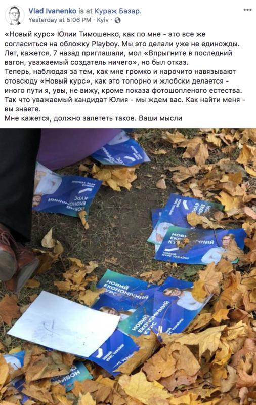 Тимошенко ю