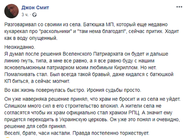 Священники МП поутихли: придется переходить в Украинскую церковь