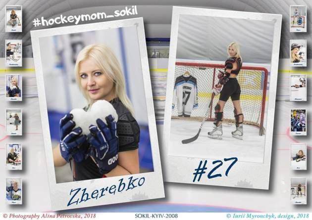 Мамы украинских хоккеистов снялись в горячей ФОТОсессии