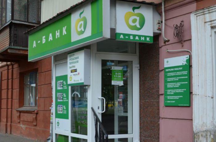 «А-БАНК» почти банкрот: если поторопиться, можно еще успеть забрать свои деньги, - СМИ